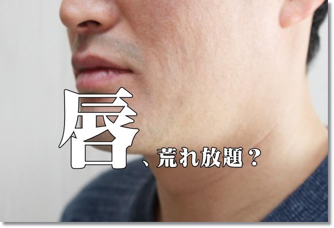 男性の荒れた唇を治すならワセリン?リップクリーム?