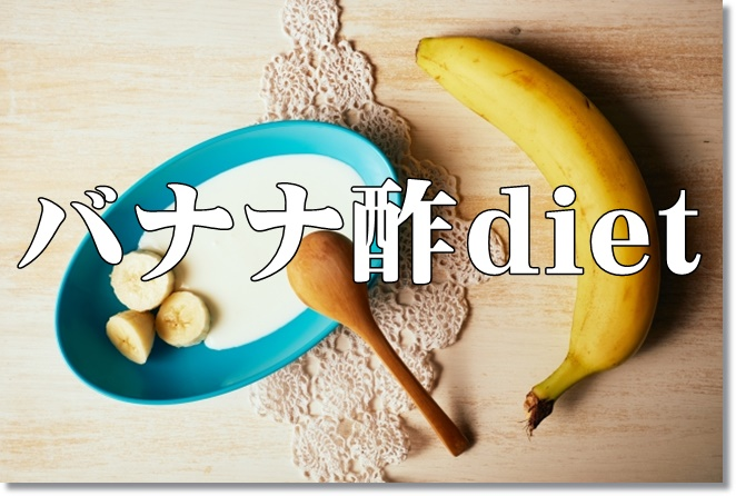 バナナ酢って凄い?ダイエットや便秘に効果的ってホント?