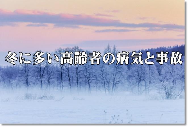 寒い時に高齢者に多い病気と事故とは?高齢者の冬の過ごし方