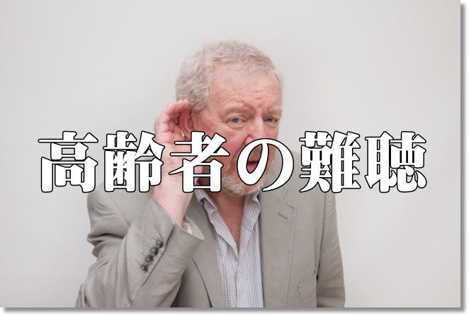 高齢難聴者の兆候に関する問題
