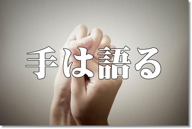 「手は語る」利用者によく見られる手の動きとは?