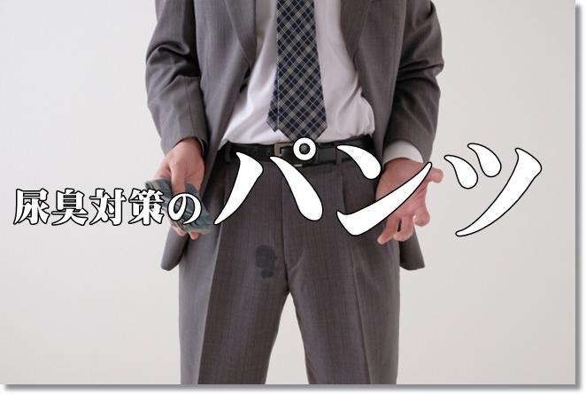 尿臭対策となる男性用パンツを履くと消臭できる?