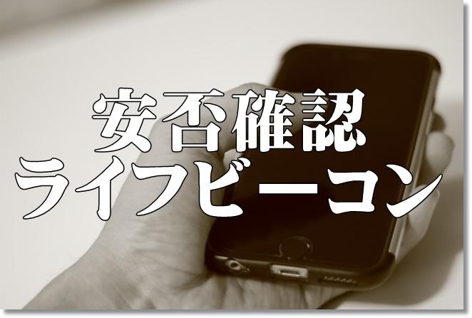 安否確認ライフビーコンというアプリが登場!