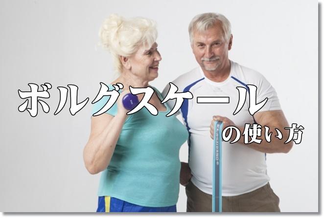高齢者におけるボルグスケールの使い方と良い・悪い痛みの判断