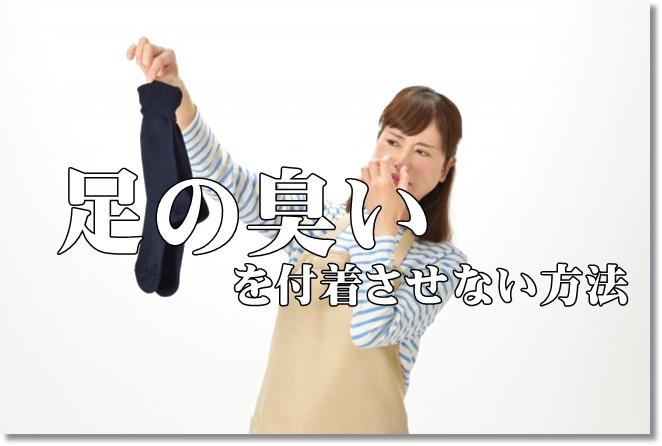 足の臭いが靴と靴下につきやすい?付着させない4つの方法