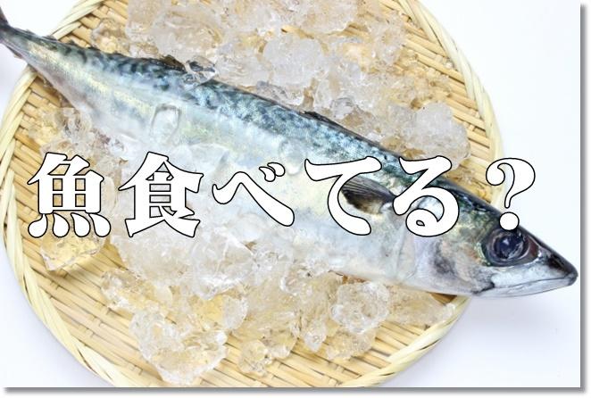 1日1回魚食べてる?食べない人は認知症の発症リスクが5倍も!?