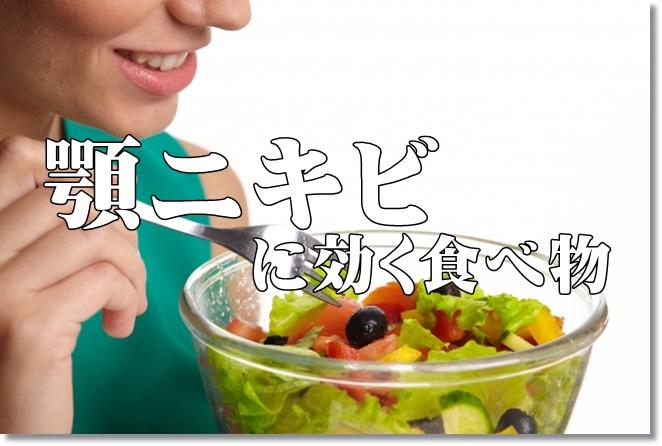 顎ニキビに効く食べ物とは何?