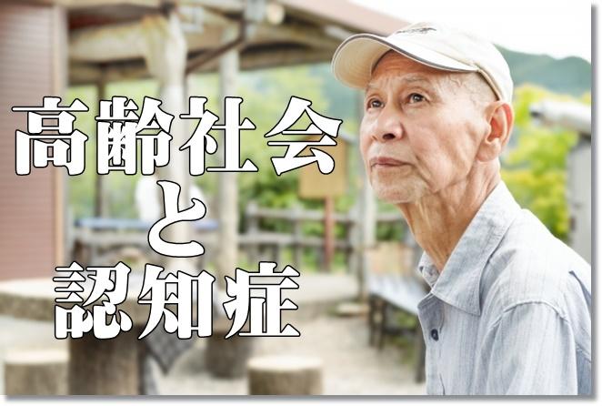 2060年に高齢化率40%!?高齢社会の現状と今の認知症について