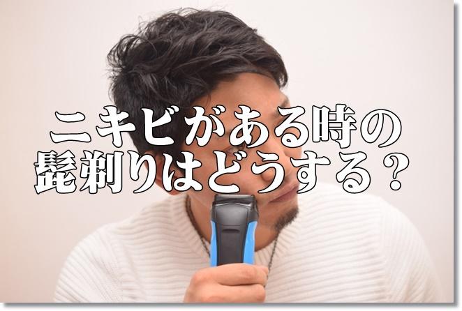 ニキビがある時の髭剃りや洗顔はどうする?
