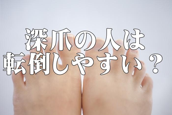 深爪の人は転倒しやすい?正しい爪の切り方で転倒予防を!