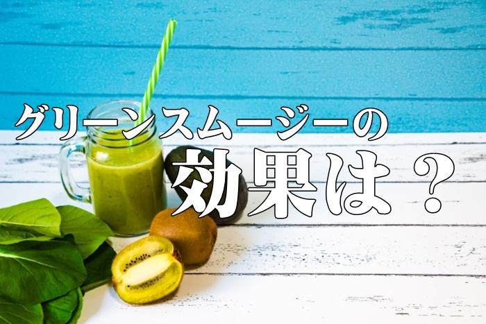 グリーンスムージーならではの効果とは?ダイエット成功の秘訣は野菜と果物!