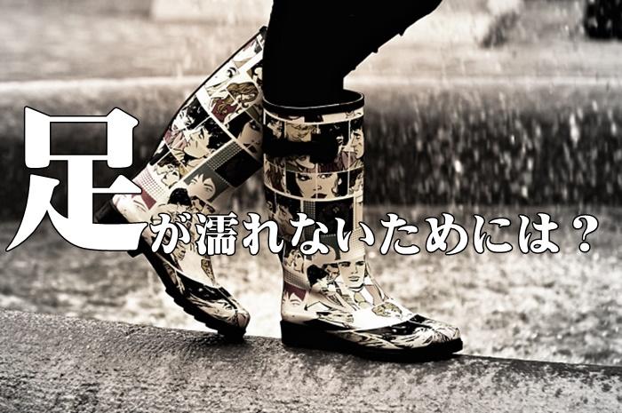 雨の日に足が濡れないための方法
