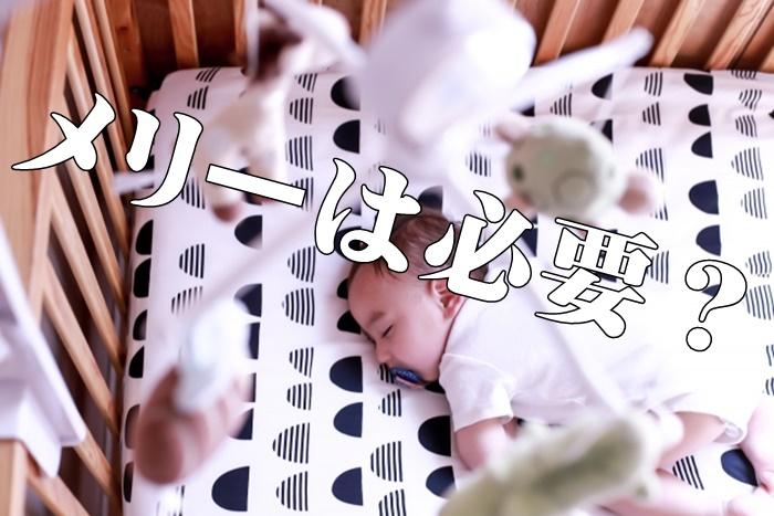 赤ちゃんにベッドメリーは必要?効果は?くまのぷーさんメリーを使ってみた!