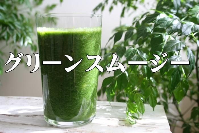グリーンスムージーを作るなら入れたい野菜は?ダメな野菜は何?