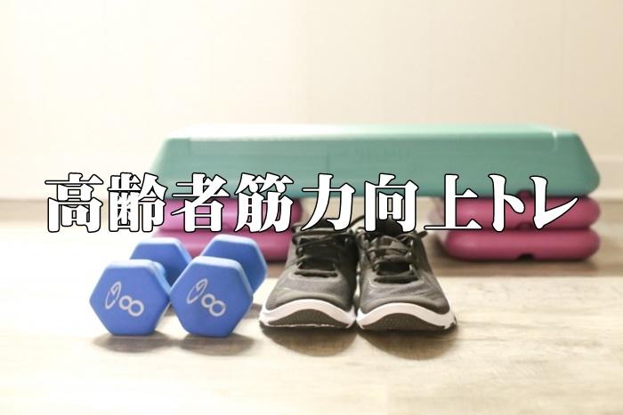 高齢者筋力向上トレーニング(CGT)のこと