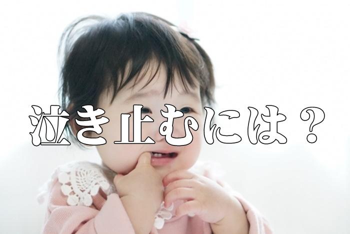 赤ちゃんの顔に息を吹きかけると、笑ったり泣き止むのはなぜ?
