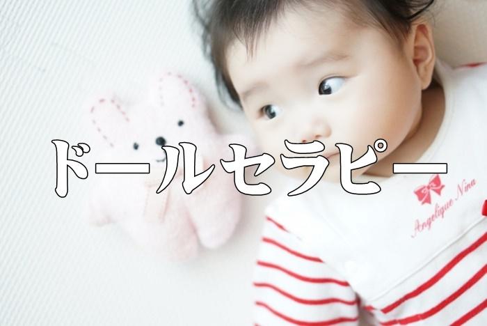 認知症ケアにおけるドールセラピーの目的とおすすめの赤ちゃん人形はどれ?