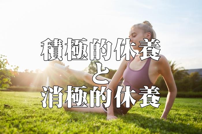 筋肉痛対策となる積極的休養と消極的休養とは?サウナもオススメ!