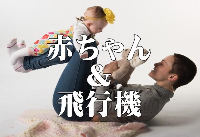 赤ちゃんが飛行機に乗るのは何歳から?搭乗の際の注意点は?