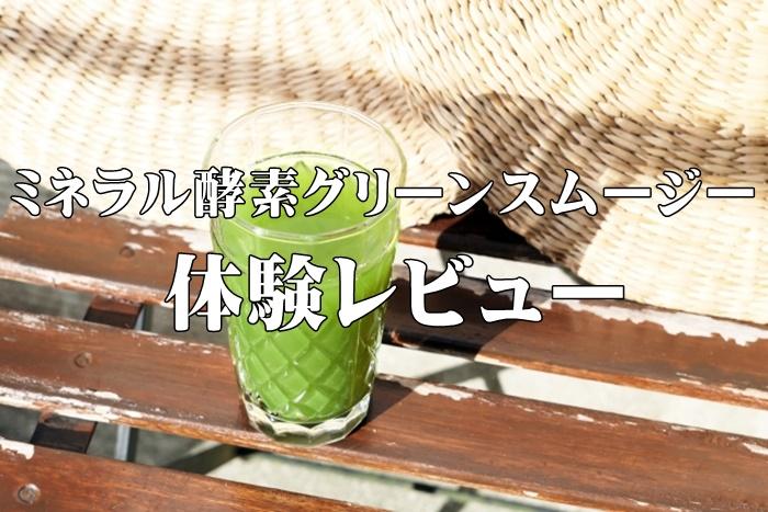 【体験レビュー】ミネラル酵素グリーンスムージーを飲んでみた!果たして変化は?