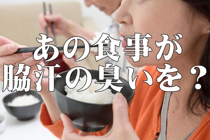 脇汗の臭いを作り出す食事と臭いを抑える食事は何?