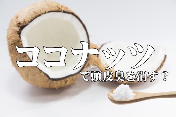 ココナッツオイルは頭皮の臭いを消すのに役立つ?