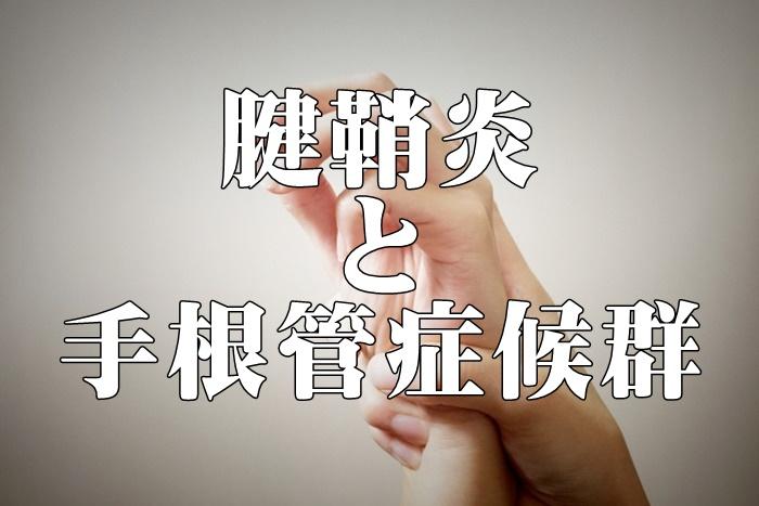 腱鞘炎と手根管症候群の違い