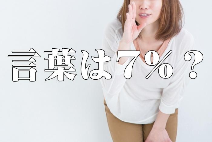 言葉は7%しか伝わらない!?メラビアンの法則