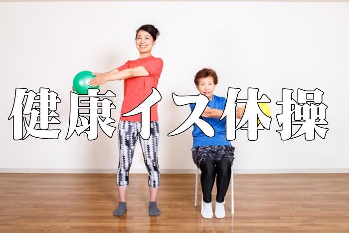 介護予防運動指導員の行う健康イス体操について
