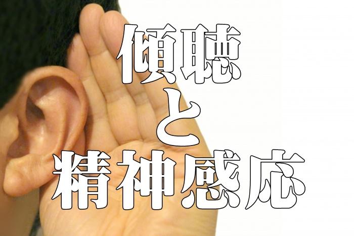 傾聴と精神感応の大切さとは?