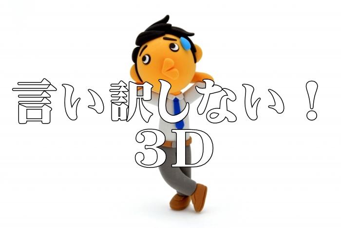 言い訳しない!(3D)