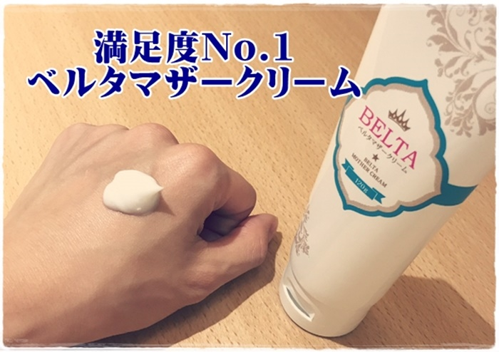 妊娠線ケア用ベルタマザークリーム