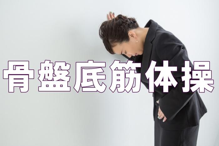 女性に多い尿もれを改善する骨盤底筋体操
