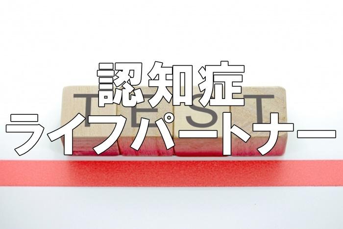 認知症ライフ試験直前チェック!
