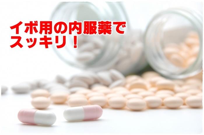イボを除去する漢方薬のメリットは?