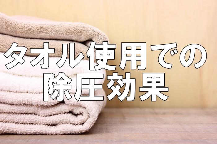 タオル使用での除圧効果はアリ?ナシ?
