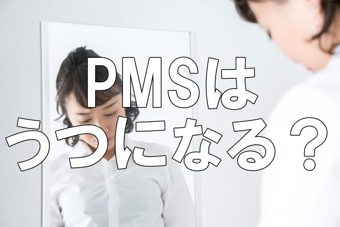 PMSの人はうつになりやすい?