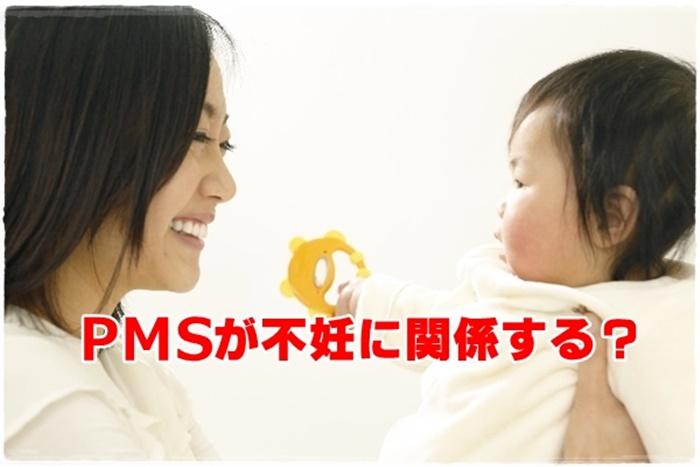 PMS(月経前症候群)が不妊に関係する?