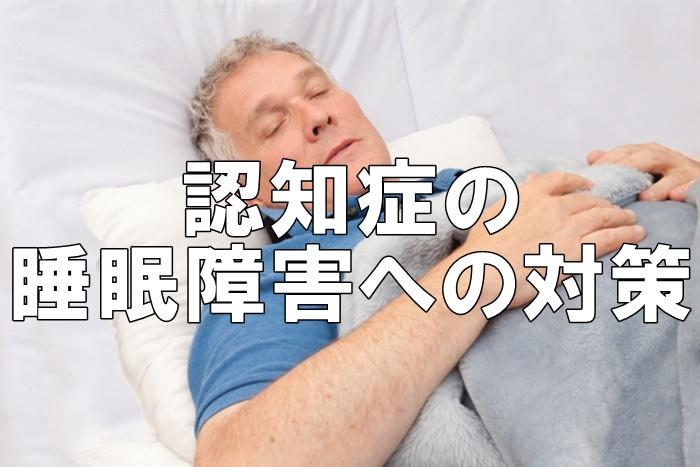 認知症の人に対する睡眠障害への対策