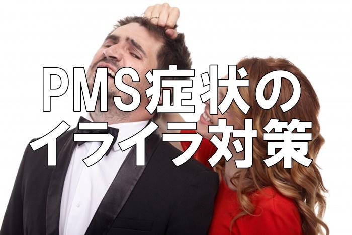 PMS症状のイライラへの対策
