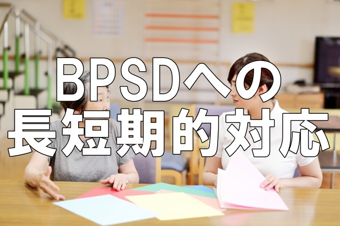BPSDへの長短期的対応