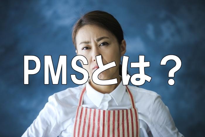 女性特有のPMSとは?