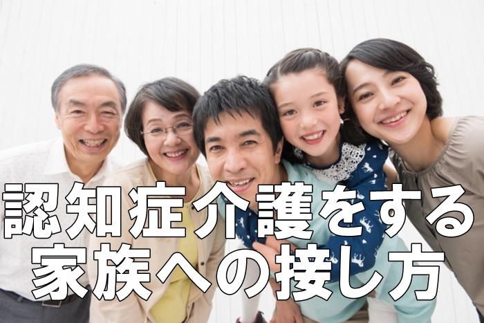 認知症介護をする家族への接し方