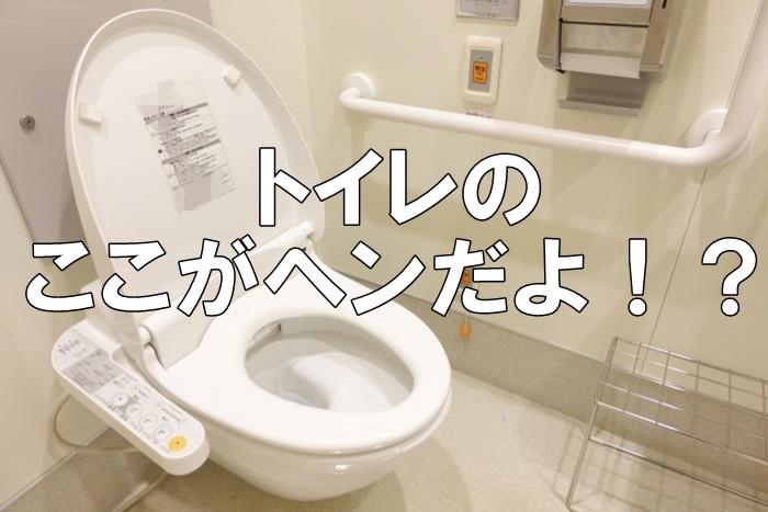 トイレのここがヘンだよ!?どこが変なのか探してみよう!