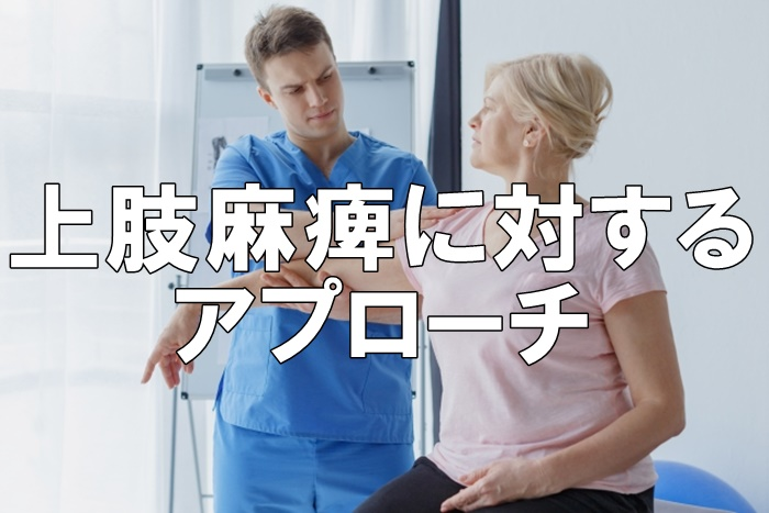 上肢麻痺に対するOTアプローチ