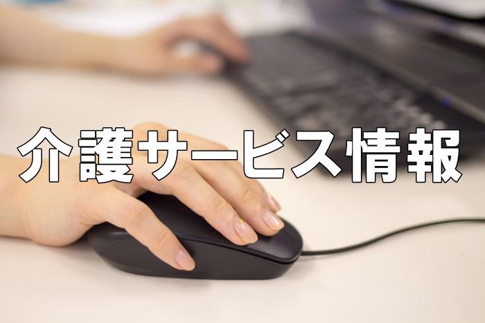 【ケアマネ試験対策】介護サービス情報について