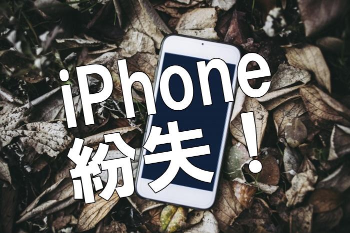 iPhoneが紛失!そして紛失後を考えての対処!