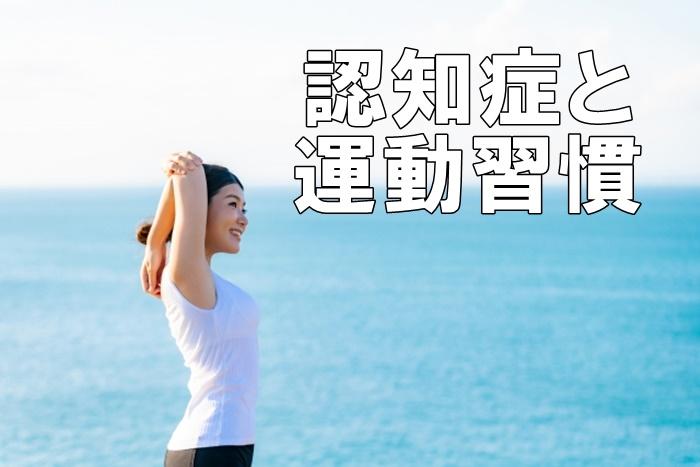 認知症と運動習慣