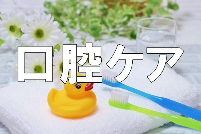ケアマネ実務研修の復習(口腔ケア)