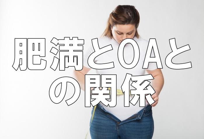 肥満と膝関節症との関係